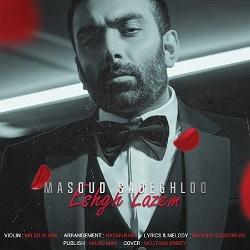 Masoud Sadeghloo - Eshgh Lazem