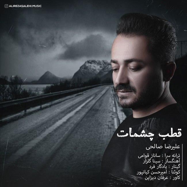 Alireza Salehi - Ghotbe Cheshmat