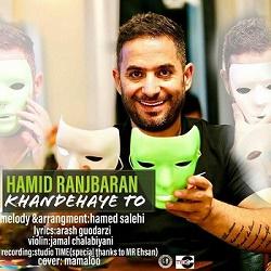 Hamid Ranjbaran - Khandehaye To